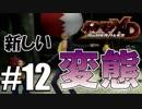 【初見プレイ】個性爆発!新キャラ登場!『ダーク・ルギア』#12