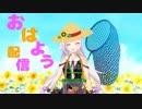 【アイドル部】夏の危険生物『カルロ・ピノ』