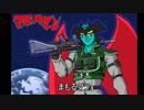 【地球防衛軍5】マモルマン