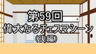 あきゅうと雑談 第59話 「偉大なるチェ