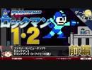 【ロックマン1・2】ロックマンがしゃがめない理由-ゲームゆっくり解説【第35回前編-ゲーム夜話】
