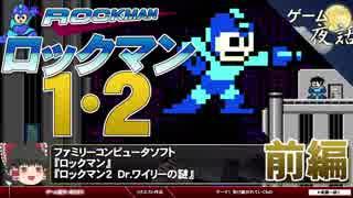 【ロックマン1・2】ロックマンがしゃがめ
