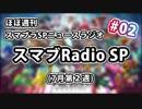 ほぼ週刊スマブラSPニュースラジオ『スマブRadio SP』#02【7月第2週】
