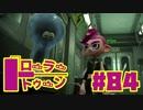 【ローラートゥーン】闇のダイナモヤグラの始まり【Part84】