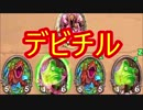 【Hearthstone】ハンター☆part105【実況】