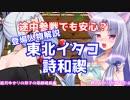"""【登場人物解説⑤】東北イタコ(""""最後&"""