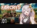 【FARCRY5】Part01:地獄みたいなカルト地区に放り出された巨乳はどうすりゃいいですか?【VOICEROID実況】