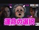 卍13【バイオ7】バーチャルおばあちゃんの婆イオハザード7【天空の花嫁編】