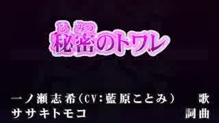 【ニコカラHD】秘密のトワレ(Off Vocal)『