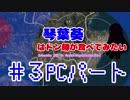 【PUBG】琴葉葵はドン勝が食べてみたい#3【PCパート】