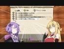 【VOICEROID】カニバリズムアイドル結月ゆかり Part2【Elona_...
