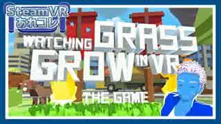 【SteamVRあれコレ】世界の終わりに草を育