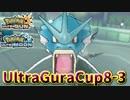 【ポケモンUSM】第8回ウルトラグラカップ③【仲間大会】