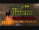 【ガンオン】ホモと見るガンオン格闘総集編【ガンダムオンライン】