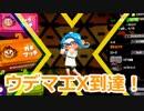 【スプラトゥーン2】みんなでエックス!【ガチエリア】