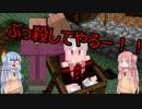 【Minecraft】茜ちゃんとハードコアで命の大切さを学ぼう 2時間目【VOICEROID実況】
