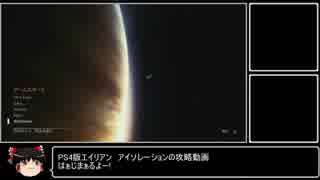 PS4版 Alien:Isolation ナイトメアモード
