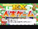 【実況】 4 人 で 人 生 ゲ ー ム E X   #7