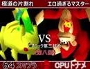【第八回】64スマブラCPUトナメ実況【Fブロック第三試合】