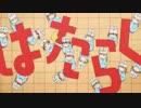 【カラオケ】はたらく細胞 OP「ミッション!健・康・第・イチ」