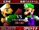 【第八回】64スマブラCPUトナメ実況【Fブロック第四試合】
