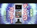 【MMD】任天堂 ディスクライター【配布】
