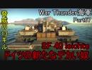 【War Thunder海軍】こっちの海戦の時間だ Part67【ゆっくり実況・ドイツ海軍】
