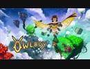羽ばたけ!「OWLBOY」実況プレイpart1