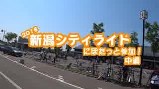 [自転車]新潟シティライド2018にぽたっと