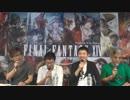 FF14 第45回プロデューサーレターLIVE 3/5
