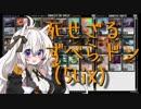 【MTGO:5tixモダン】紲星あかりは、ずべりたい。#6【ずべら+死せざる邪悪】