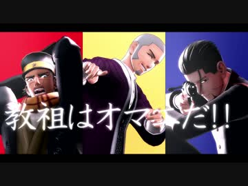 【Gold Kam MMD】 Loki 【Sugimoto · Shiroishi · Ogata】