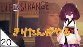 #20【Life is Strange】東北きりたんの人