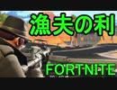 【日刊】初心者だと思ってる人のフォートナイト実況プレイPart22【Switch版Fortnite】