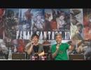 FF14 第45回プロデューサーレターLIVE 5/5