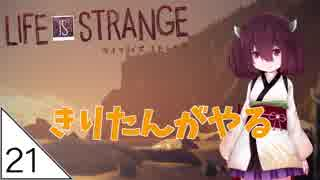#21【Life is Strange】東北きりたんの人