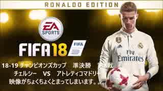FIFA18 監督キャリアモード Chelsea 18-19㉝
