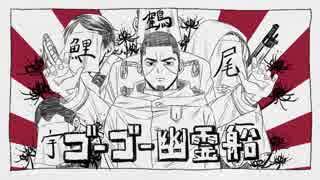【手描き金カム】軍曹でゴ/ー/ゴ/ー/幽霊船