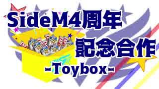 SideM4周年記念合作-Toybox-