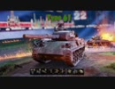 【WoT】戦車道を往く 車長と化した先輩 part48(Type 61)