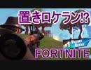 【日刊】初心者だと思ってる人のフォートナイト実況プレイPart23【Switch版Fortnite】
