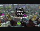 【Splatoon2】SIGEちゃんのウデマエX奮闘記Part43