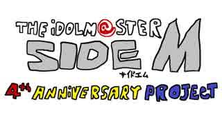 アイドルマスターSideM 4周年おめでとう【