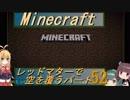 【Minecraft】レッドマターで空を覆う Part052【ボイロ実況】