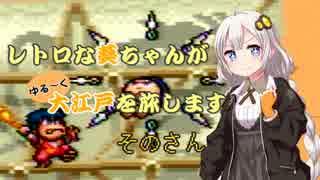 【ゆき姫救出絵巻】レトロな葵ちゃんがゆる~く大江戸を旅します そのさん【ボイスロイド実況】