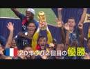 2018ロシアワールドカップ 大会ハイライト 【タマシイレボリューション】
