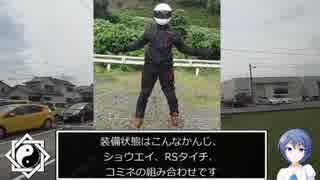 【CeVIO車載】チャリダー、オートバイに乗
