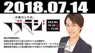 中島ヨシキのフブラジ(2018/07/14) ゲス