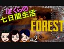 2】The Forest~ぼくらの七日間生活