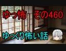 【ゆっ怖】ゆっくり怖い話・その460【怪談】